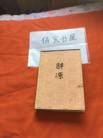 辞源 (修订本)第二册