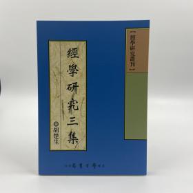台湾学生书局版  胡楚生《经学研究三集》