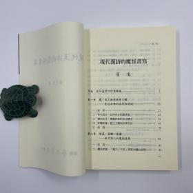 台湾学生书局版 刘正忠《現代漢詩的魔怪書寫》(锁线胶订)