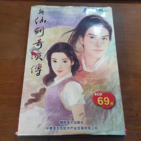 游戏光盘:新仙剑奇侠传4CD +使用手册