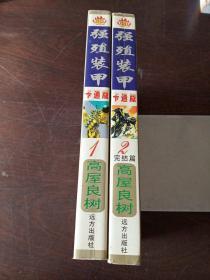 强殖装甲(1~2册)