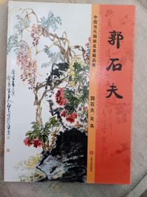 中国当代国画名家精品集  郭石夫/花鸟