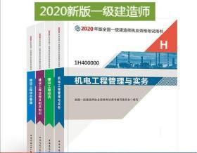 2020年一级建造师教材2020一建考试 机电 官方教材  四本 全新