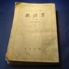 魏源集 下 中国近代人物文集业书