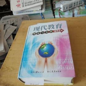 现代教育理论与实践指导全书