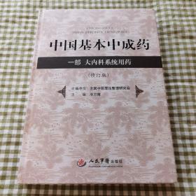 中国基本中成药:1部大内科系统用药(修订版)