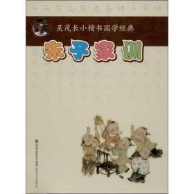 吴茂长小楷书国学经典:朱子家训