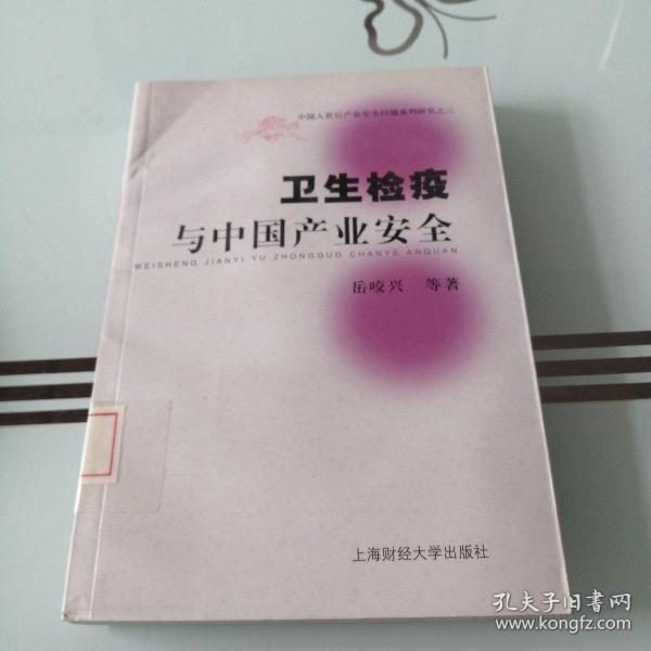卫生检疫与中国产业安全