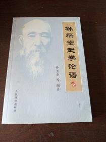 孙禄堂武学论语