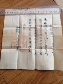 1938年南京籍遗散证