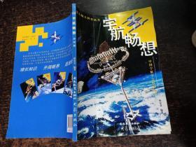 载人航天科普丛书:宇航畅想
