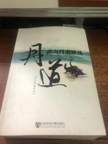 武当丹道修炼(上下)