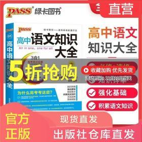 pass绿卡图书2021新版高中语文知识大全高一高二高三高考复习资料