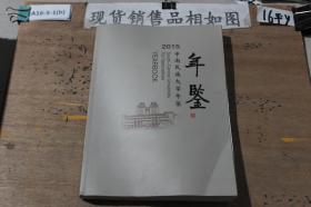 2015中南民族大学年鉴