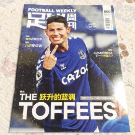足球周刊2020年800期