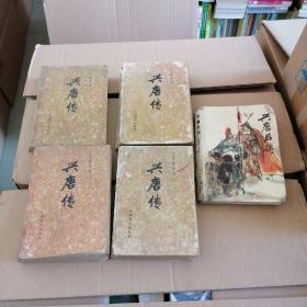 兴唐传 一二三四  兴唐后传(陈萌荣演出本)传统评书1986年1版1印  均一版一印 5本合售