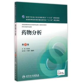 药物分析 杭太俊 9787117220293 人民卫生出版社