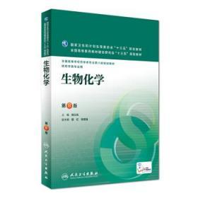 生物化学 第八版第8版 姚文兵 著 9787117220262 人民卫生出版社