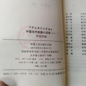 中国当代短篇小说选一