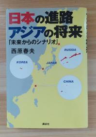 日文原版书  日本の进路 アジアの将来――「未来からのシナリオ」 単行本  西原 春夫  (著)
