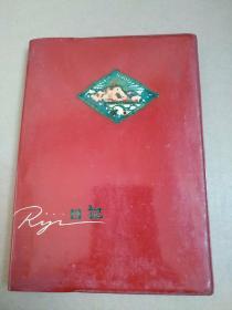 西安某学校老师日记(1973.3.10-1979.6.11)写了大约三分之一