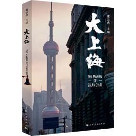 新书--大上海