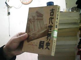 古代世界史纲  馆藏