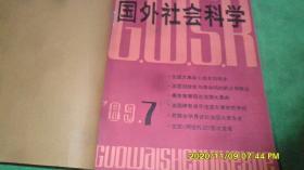 国外社会科学(1989年7-12期合订本)
