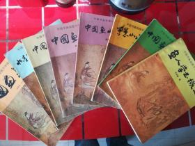 59-6中国书画函授大学国画教材:《中国画人物速写》、《写意花鸟画基本技法》、《中国画论文选》、《中国画花卉写生》、《中国画山水写生》、《中国画基本知识》、6本合售