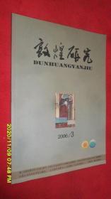 敦煌研究(2006年第3期)