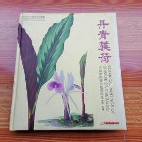 丹青蘘荷:手绘中国姜目植物精选