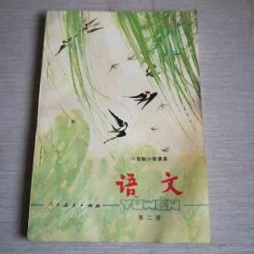 六年制小学课本   语文  第二册(全彩,未使用)