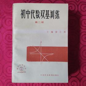 数学自学丛书:初中代数双基训练(第二版)