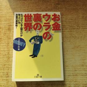 日文书籍  金