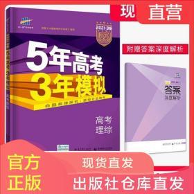 2021B版五年高考三年模拟b版理综53高考理科综合课标全国版高中一