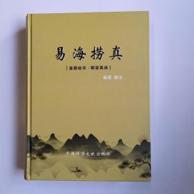 易海捞真 【皇极经书 解密真诀】(精装 大16开 884页)