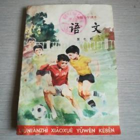 六年制小学课本  语文  第七册