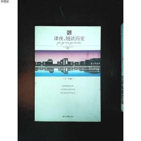 【现货】津夜,随欲而安张轶时代文艺出版社9787538725216