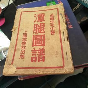 民国旧书:虞山金倜生著全十二路潭腿图谱》(内有大量插图