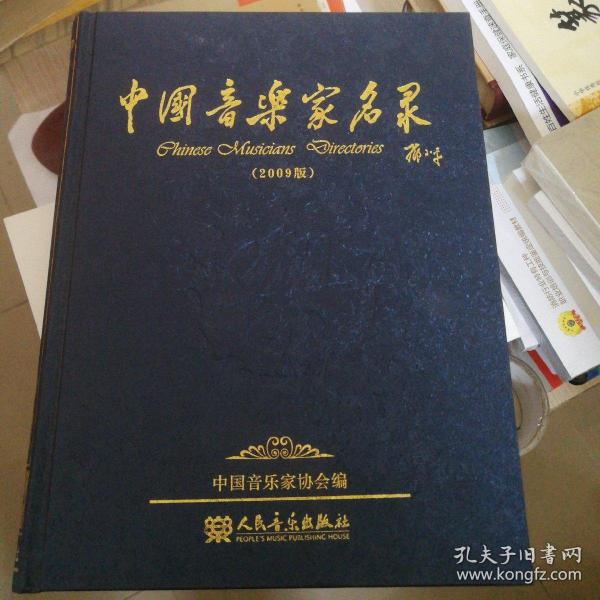 中国音乐家名录  (2009版)