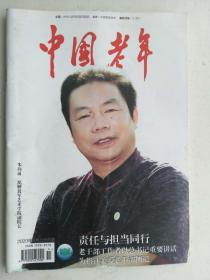 中国老年 2020年4月 上半月版