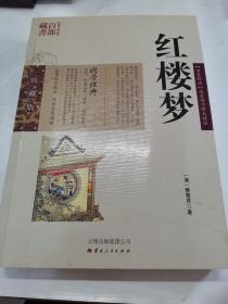 中国古典名著百部藏书:红楼梦
