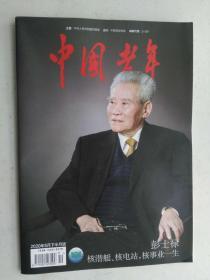 中国老年 2020年5月 下半月版