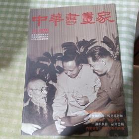 《中华书画家》2012年 第09期