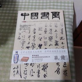 中国书画2011年第11期