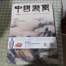 中国书画2012年第09期