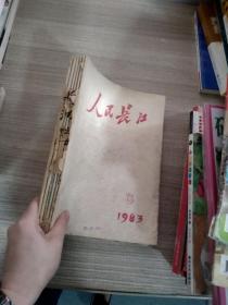 人民长江 1983 1-6