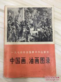 中国画油画图录 一九七四年全国美术作品展览 有藏书章