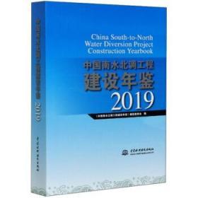 中国南水北调工程建设年鉴2019  9787517083221
