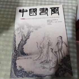 中国书画2012年第01期